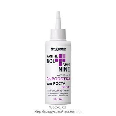 Pantenol + Argenine Сыворотка активная для роста волос 250г