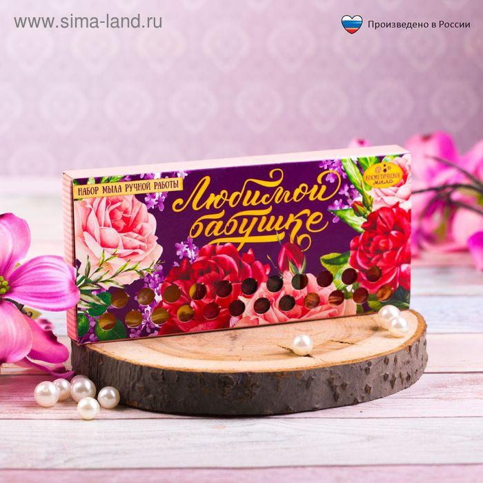 Набор косметического мыла «Любимой бабушке»