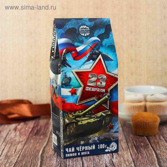 """Чай чёрный 100 г с лимоном и мятой """"23 Февраля"""", звезда и танк"""