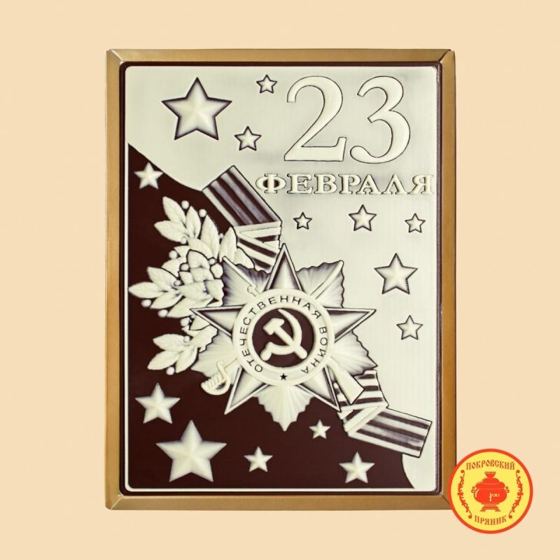23 Февраля (отечественная война)