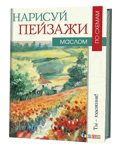 """Книга \""""Нарисуй пейзажи маслом по схемам Ноэль Грегори\"""" ст.40 ISBN 978-5-91906-639-2 арт.6392"""