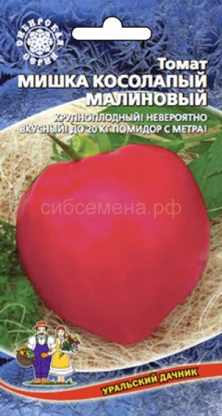 Томат Мишка Косолапый Малиновый (АМ)