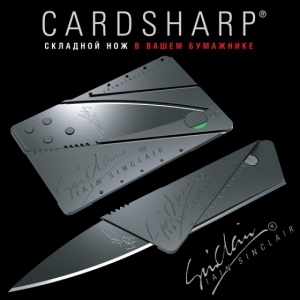 Нож Кредитная карта CardSharp 2 - складной карта нoж