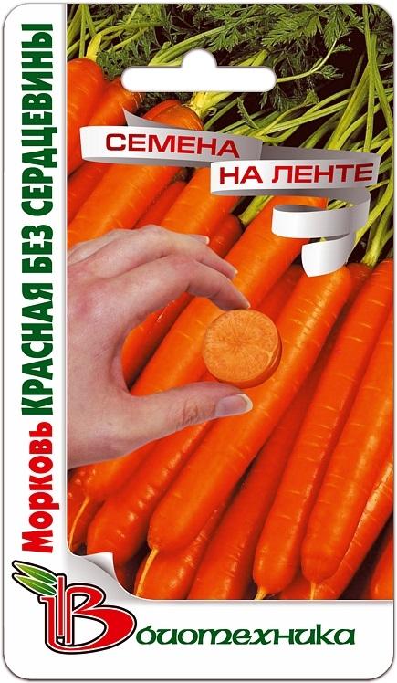 Морковь для длительного хранения сорта