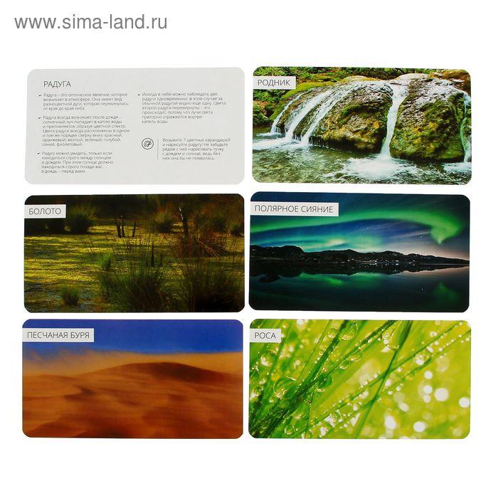 """Обучающие карточки """"Явления природы"""""""