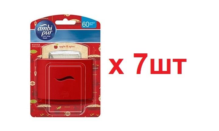 Ambi Pur Освежитель воздуха со сменным блоком Apple Spice 7шт
