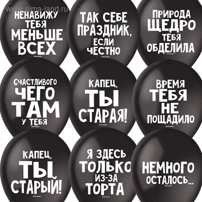 """Шар латексный 12"""" """"Оскорбления С Днем рождения"""" декоратор, 2 ст., набор 10 шт, МИКС"""