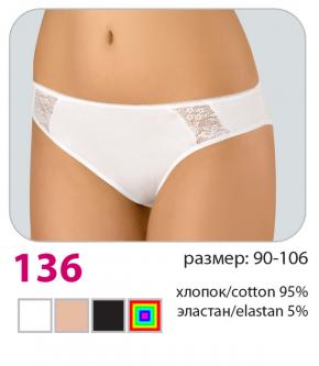 Verally136 арт.136-3_Трусы женские_Verally