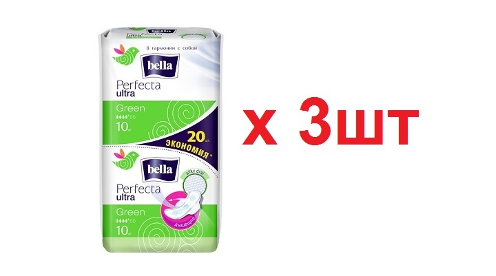 BELLA Perfecta Ultra Green 20шт 3шт