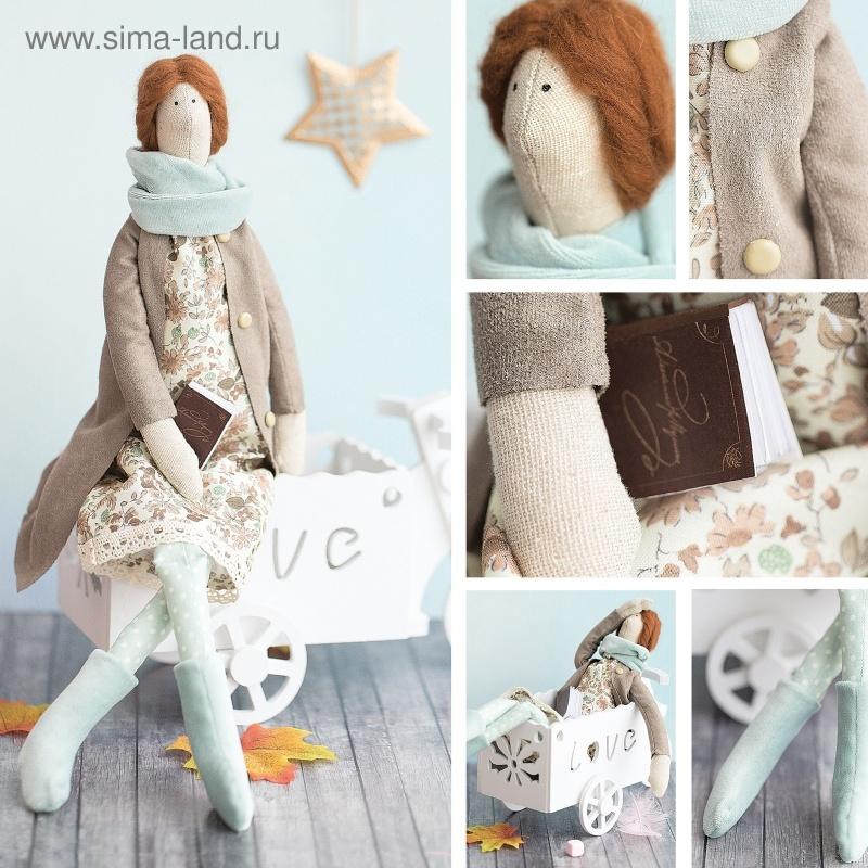 Набор для шитья «Мягкая кукла Юсти», 18 х 22 х 3,6 см