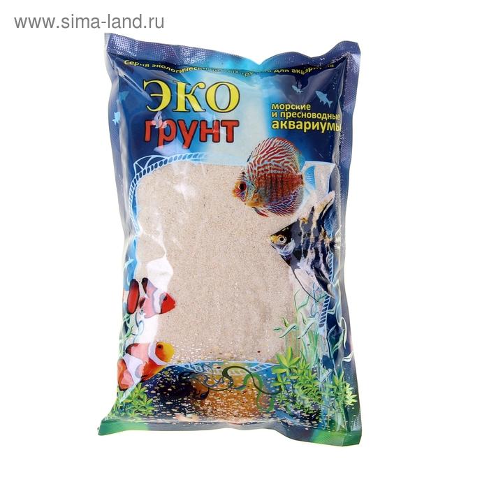 """Грунт для аквариума \""""Песок кварцевый белый\"""" 0,3-0,9 мм, 1 кг 520010"""
