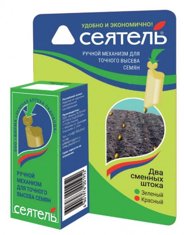 Сеятель ручн. механизм для точного высева семян ЗА (20)