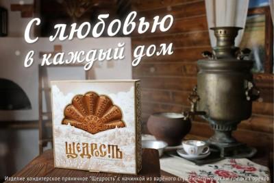 Пряник « Щедрость» 700 гр начинка сгущенное молоко и грецкий орех.