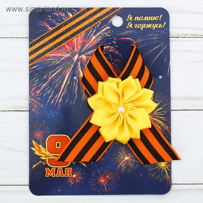 """Лента с желтым цветком """"9 Мая"""""""