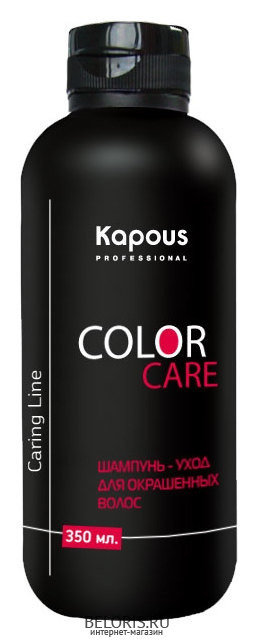 "Kapous Шампунь для окрашенных волос Color Care \""Caring Line\"" 350 мл"