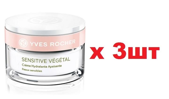 Yves Rocher Крем для лица 50мл Увлажняющий Успокаивающий крем 3шт