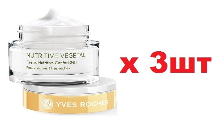 Yves Rocher Крем для лица 50мл Питательный крем для лица Ультракомфорт 24 часа 3шт
