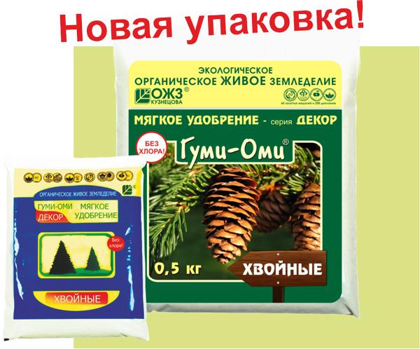 Гуми-оми ( хвойные) 500 г (25)