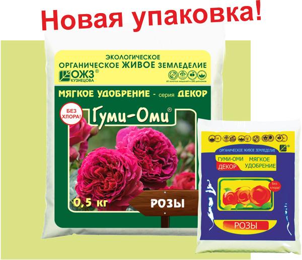 Гуми-оми розы (500 г) (25)