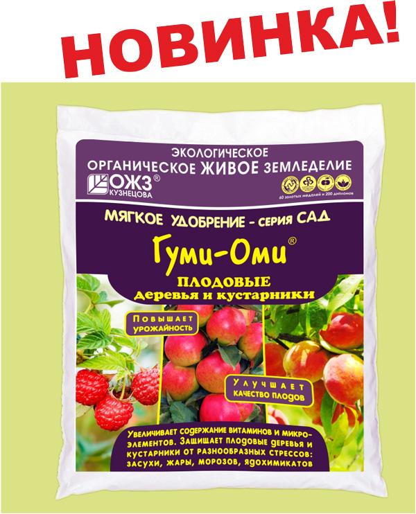 Гуми-оми (плодовые деревья и кустарни) (700 г) (15)