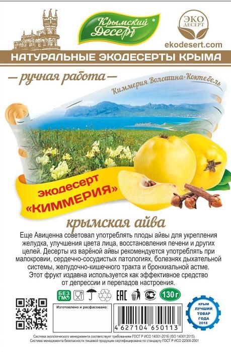 """Экодесерт """"Киммерия"""" - крымская айва блистер 130 г"""