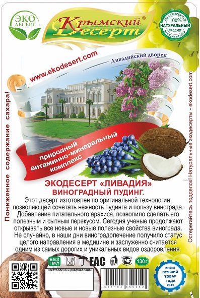 """Экодесерт \""""Ливадия\"""" - виноградный пудинг блистер 130 г"""