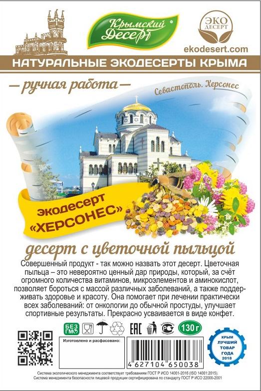 """Экодесерт \""""Херсонес\"""" - десерт с цветочной пыльцой 130 г"""