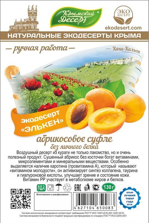 """Экодесерт \""""Элькен\"""" - абрикосовое суфле 130 г"""