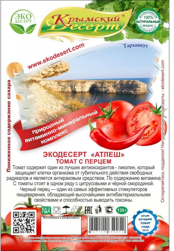 """Экодесерт \""""Атлеш\"""" - томат с перцем блистер 130 г"""