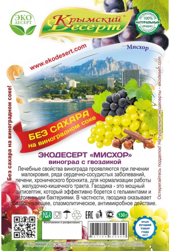 """Экодесерт \""""Мисхор\"""" - виноград с гвоздикой блистер 130 г"""