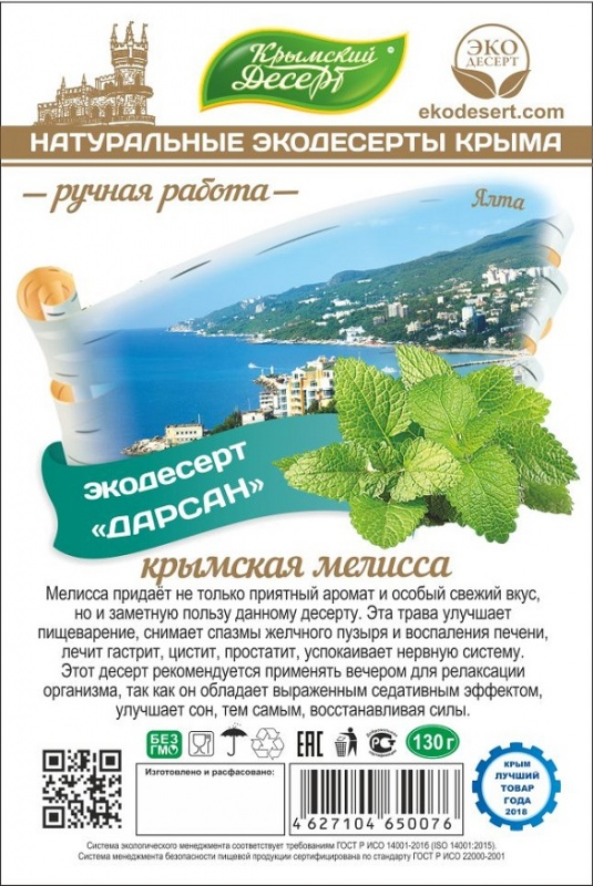 "Экодесерт \""Дарсан\"" - крымская мелисса блистер 130 г"