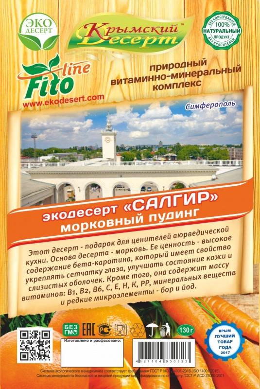 """Экодесерт \""""Салгир\"""" - морковный пудинг блистер 130 г"""