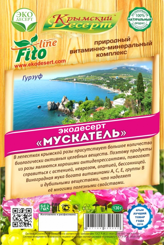 """Экодесерт \""""Мускатель\"""" - виноград с розой блистер 130 г"""