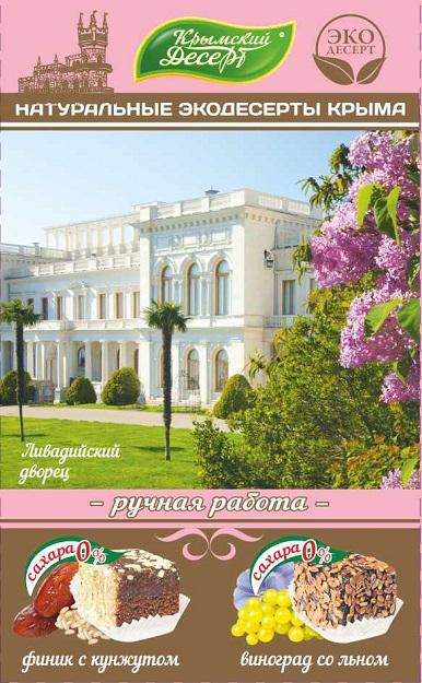Крымский десерт сувенирный ассорти Ливадия 130 г