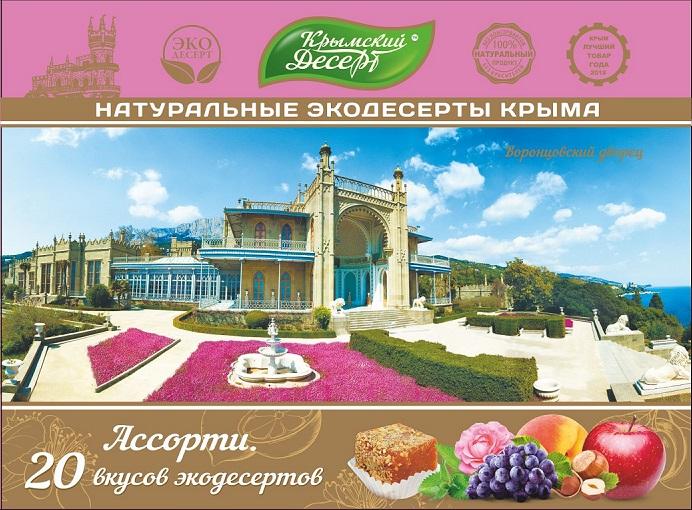 """Крымский Десерт Ассорти """"Воронцовский"""" 20 вкусов 350 г"""