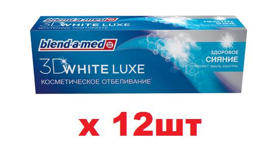 Blend-a-med 75мл 3D White luxe Здоровое сияние 12шт