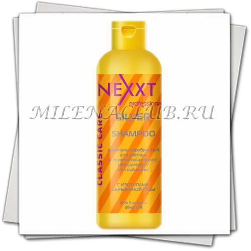NEXXT Шампунь серебристый для светлых и осветленных волос Silver Shampoo 250 мл