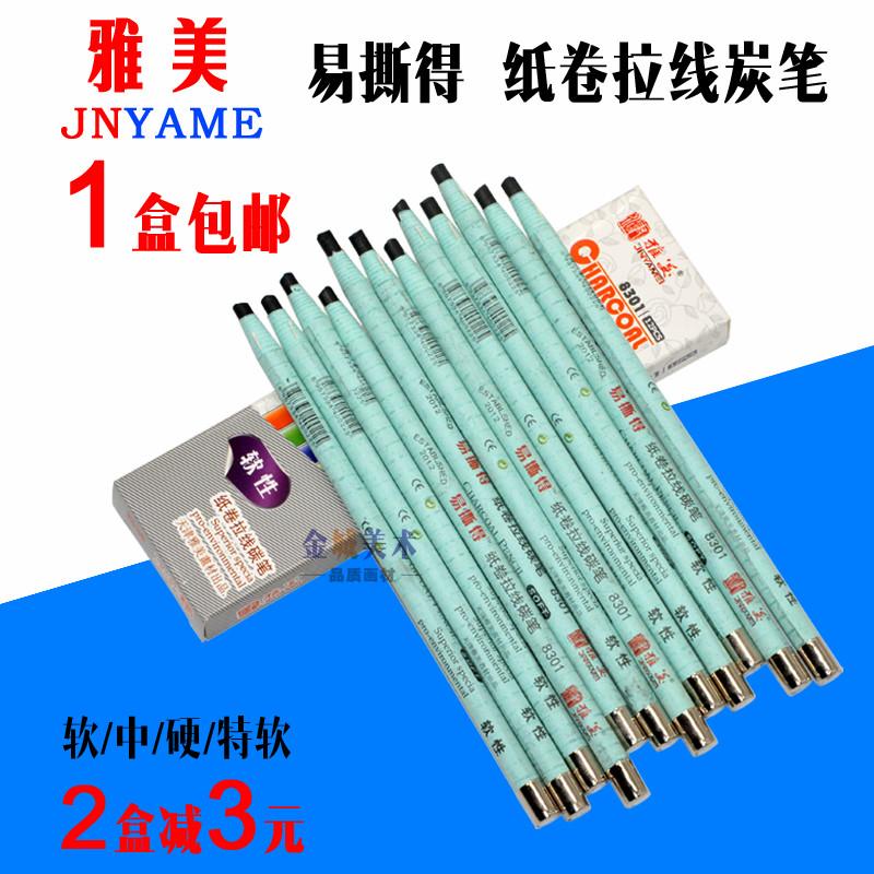 Набор угольных карандашей (12 шт, Medium)