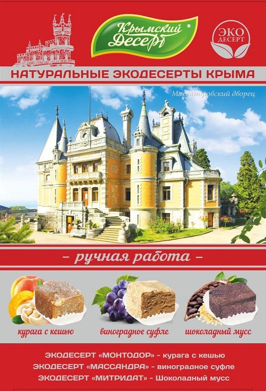 Ассорти «Массандровский дворец» 240 г