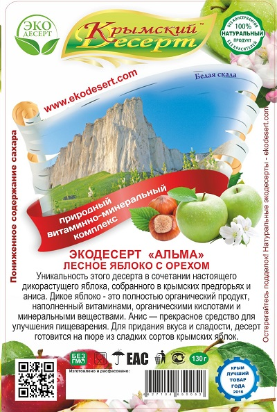 """Экодесерт """"Альма""""- яблочное суфле блистер 130 г"""