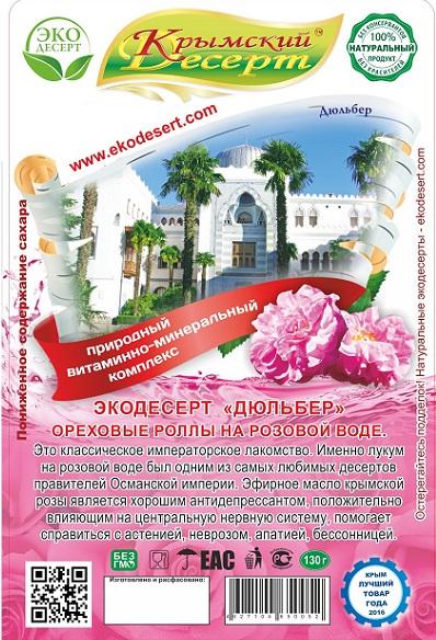 """Экодесерт """"Дюльбер"""" - ореховые роллы на розовой воде блистер 130 г"""