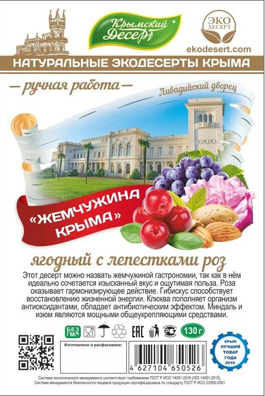 """Экодесерт """"Жемчужина Крыма""""- ягодный с лепестками роз блистер 130 г"""