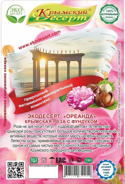"""Экодесерт """"Ореанда""""- крымская роза с фундуком блистер 130 г"""