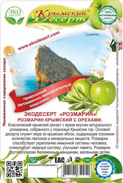 "Экодесерт ""Розмарин""- розмарин крымский с орехами блистер 130 г"