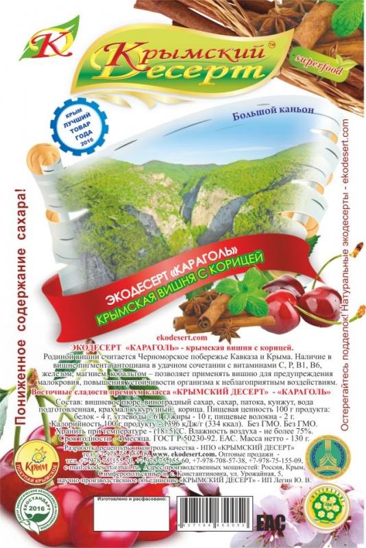 """Экодесерт """"Караголь""""- вишневое суфле блистер 130 г"""