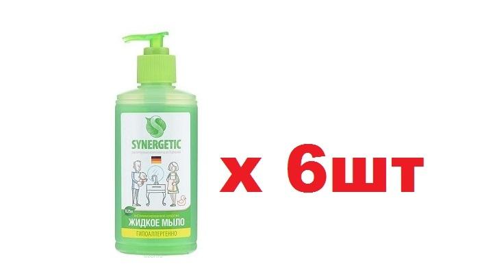 Synergetic Жидкое мыло 500мл Гипоаллергенно 6шт