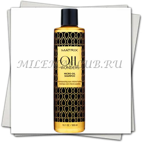 MATRIX Oil Wonders Шампунь с микро-каплями марокканского арганового масла 300 мл.