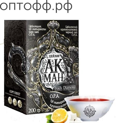 Чай Акман Blak Diamond 200гр