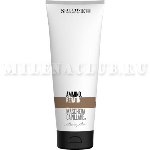 Selective AF Маска аммино-кератиновая для сильно поврежденных волос 300 мл