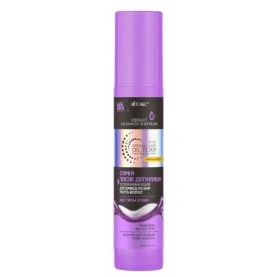 Biтэкс Special Care OIL ELIXIR Спрей после депиляции для замедления роста волос 100мл